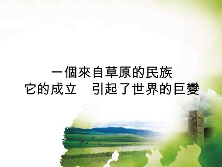 蒙古帝國 Slide 2