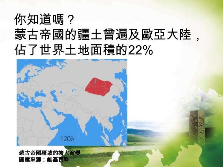 蒙古帝國 Slide 3