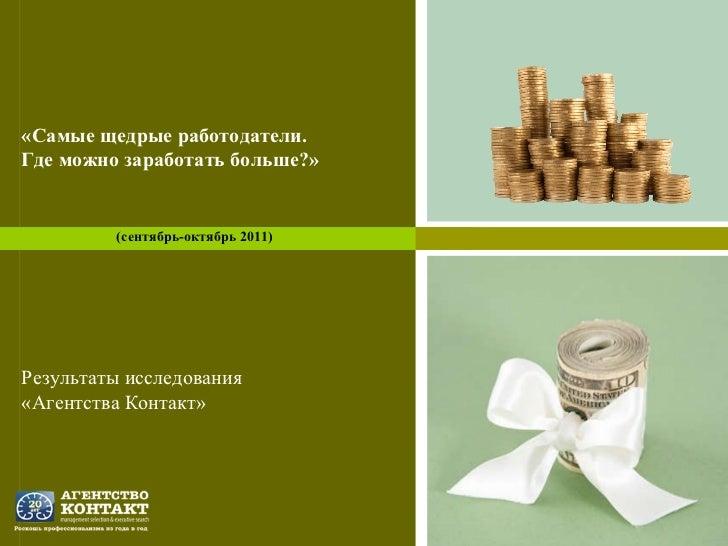 «Самые щедрые работодатели.  Где можно заработать больше?» Результаты исследования  «Агентства Контакт» (сентябрь-октябрь ...