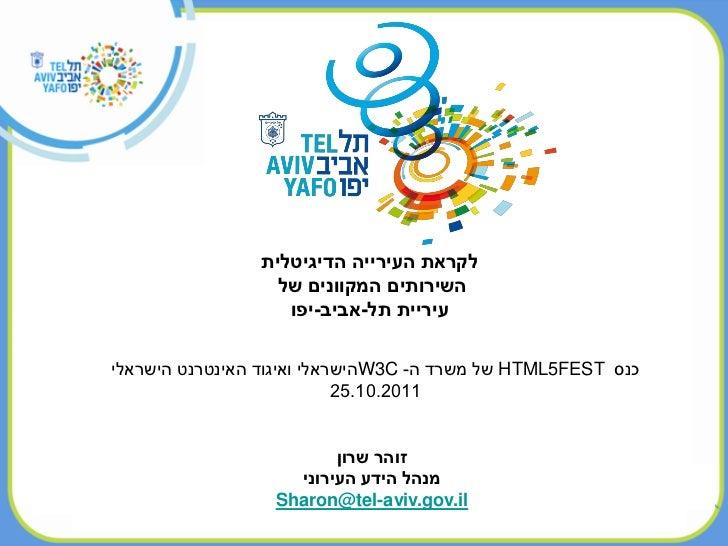 לקראת העירייה הדיגיטלית                      השירותים המקוונים של                       עיריית תל-אביב-יפו    כנס ...
