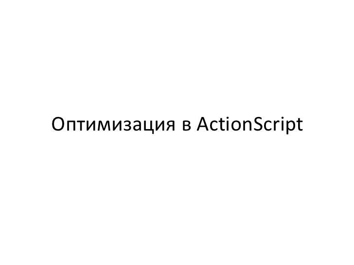 Оптимизация в  ActionScript