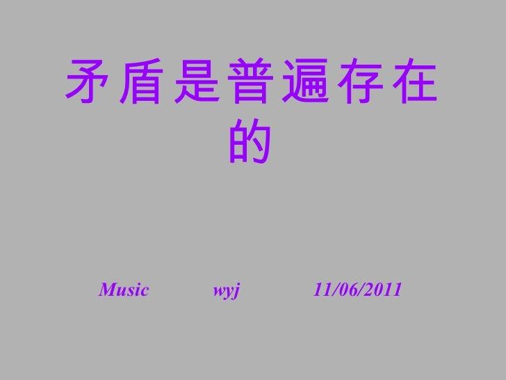 矛盾是普遍存在的 Music  wyj  11/06/2011