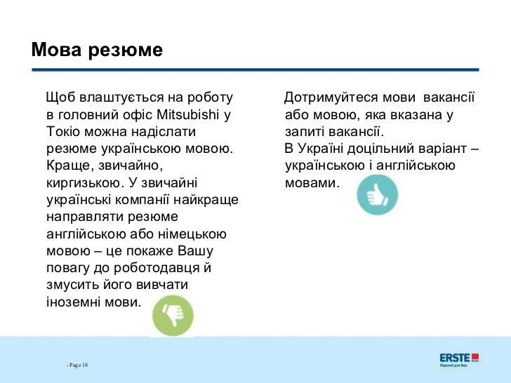 Зразок Резюме Українською Мовою Скачати Безкоштовно