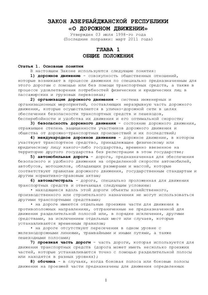 ЗАКОН АЗЕРБАЙДЖАНСКОЙ РЕСПУБЛИКИ                «О ДОРОЖНОМ ДВИЖЕНИИ»                    Утвержден 03 июля 1998-го года   ...