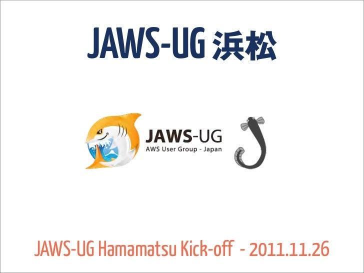 JAWS-UG 浜松JAWS-UG Hamamatsu Kick-off - 2011.11.26
