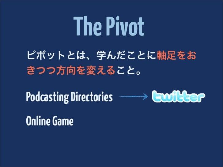 The Pivotピボットとは、学んだことに軸足をおきつつ方向を変えること。Podcasting DirectoriesOnline Game