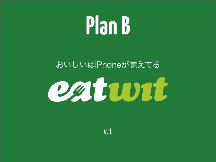 Plan BおいしいはiPhoneが覚えてる       v.1