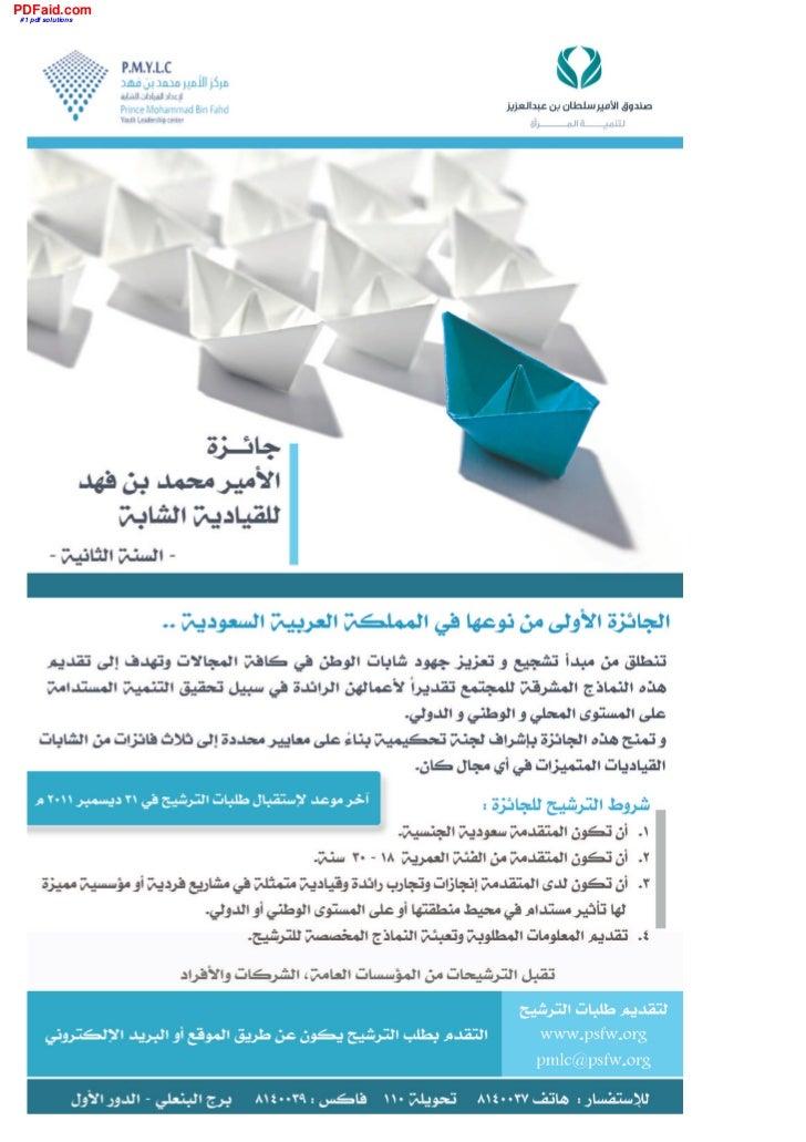 PDFaid.com #1 pdf solutions