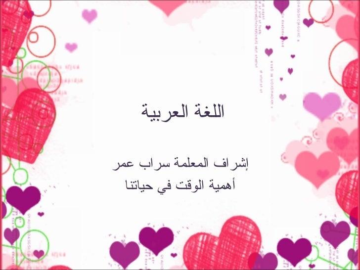 اللغة العربية  إشراف المعلمة سراب عمر أهمية الوقت في حياتنا