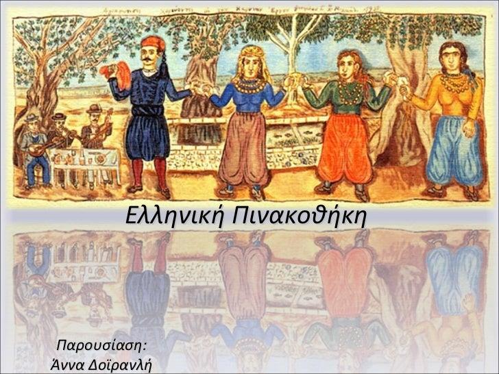 Ελληνική Πινακοθήκη  Παρουσίαση: Άννα Δοϊρανλή