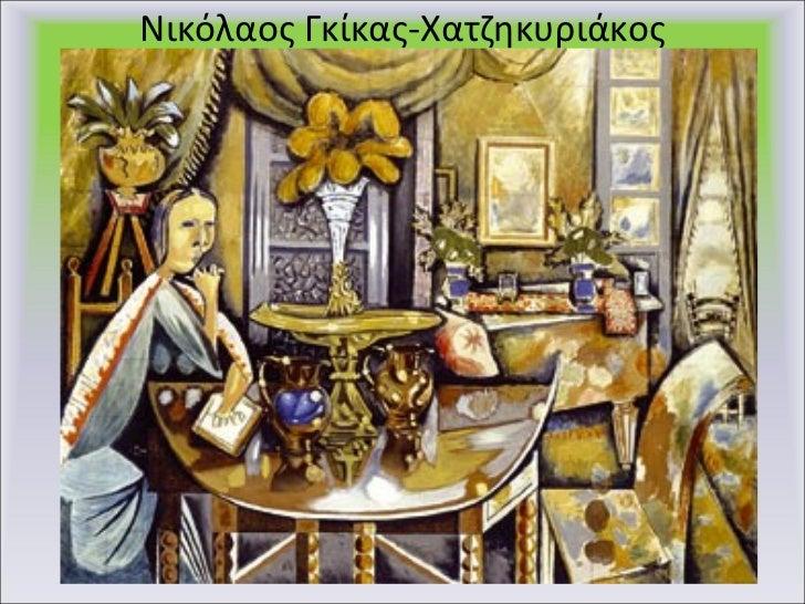 Νικόλαος Γκίκας-Χατζηκυριάκος