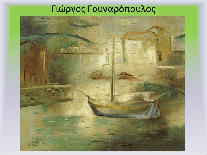 Γιώργος Γουναρόπουλος