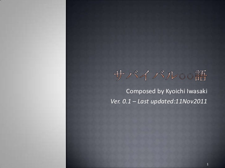Composed by Kyoichi IwasakiVer. 0.1 – Last updated:11Nov2011                                1