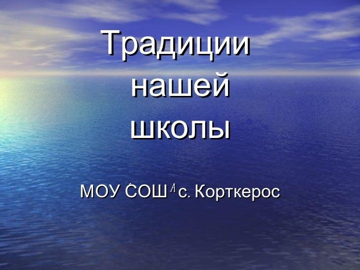 Традиции  нашей школы МОУ «СОШ» с. Корткерос