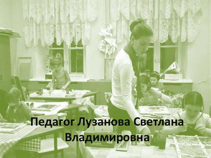 Педагог Лузанова Светлана     Владимировна