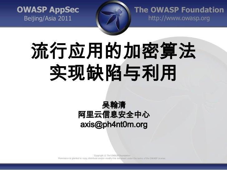 OWASP AppSec                                                                            The OWASP Foundation Beijing/Asia ...
