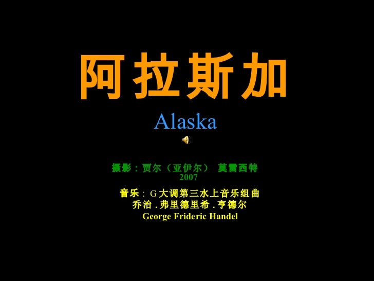 阿拉斯加 Alaska 摄影: 贾尔(亚伊尔)   莫雷西特   2007 音乐 :  G 大调第三水上音乐组曲 乔治 . 弗里德里希 . 亨德尔 George Frideric Handel