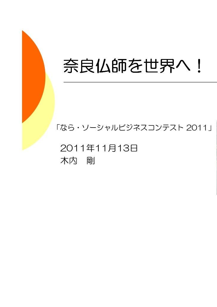奈良仏師を世界へ 奈良仏師を世界へ!「なら・ソーシャルビジネスコンテスト 2011」 2011年11月13日 木内 剛