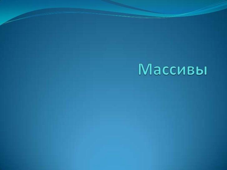 Обсуждаемые вопросы Определение и характеристики массива Принципы работы с массивами Объявление (декларация) Создание ...