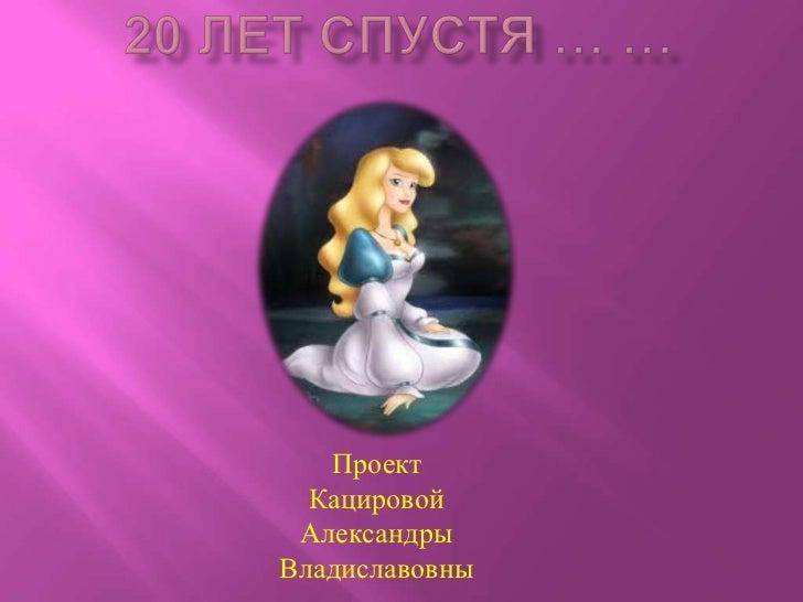 Проект  Кацировой АлександрыВладиславовны