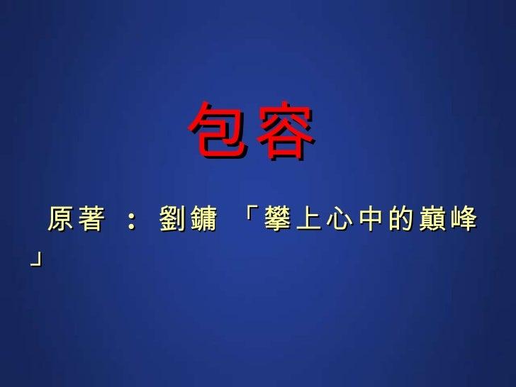 包容   原著  :  劉鏞 「攀上心中的巔峰   」