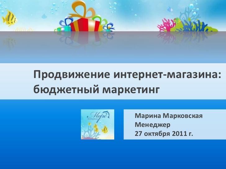 Продвижение интернет-магазина:бюджетный маркетинг                Марина Марковская                Менеджер                ...