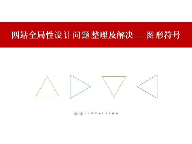 网站全局性 整理及解决 — 形符号设计问题 图
