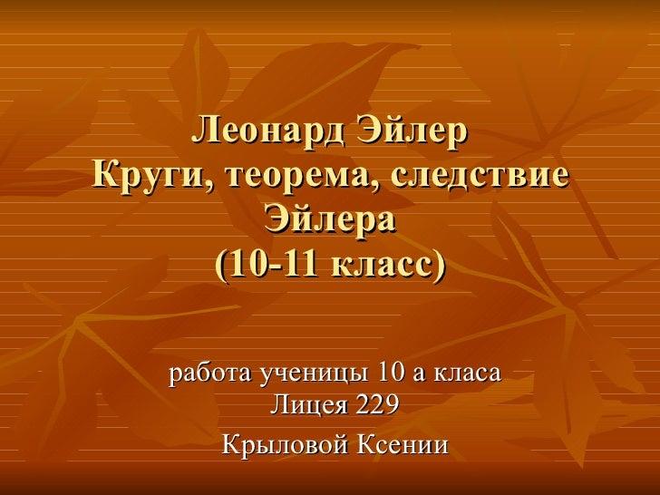 Леонард Эйлер Круги, теорема, следствие Эйлера (10-11 класс)                         работа ученицы 10 а клас...