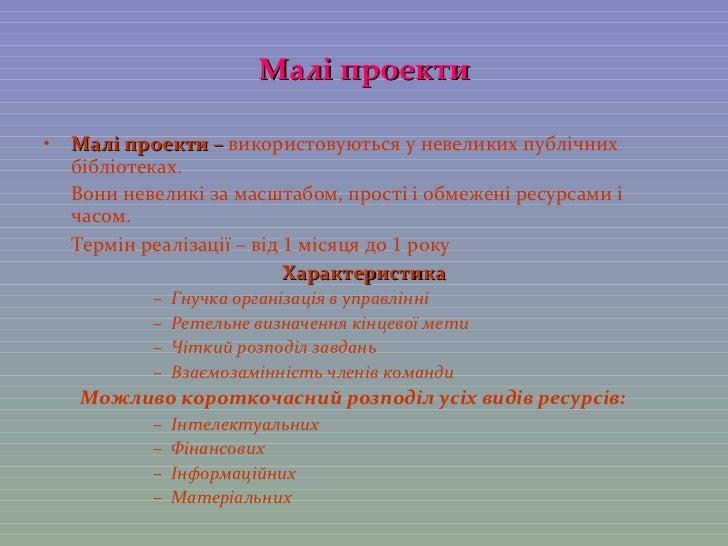 Малі проекти <ul><li>Малі проекти –  використовуються у невеликих публічних бібліотеках. </li></ul><ul><li>Вони невеликі з...