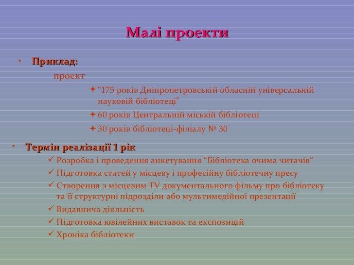 "<ul><li>Приклад: </li></ul><ul><li>проект </li></ul><ul><ul><ul><ul><ul><li>"" 175  років Дніпропетровській обласній універ..."
