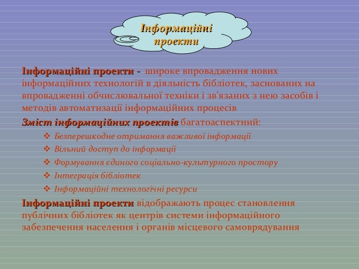<ul><li>Інформаційні проекти -  широке впровадження нових інформаційних технологій в діяльність бібліотек, заснованих на в...