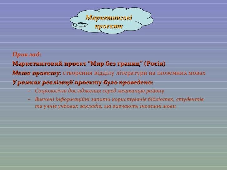"""<ul><li>Приклад: </li></ul><ul><li>Маркетинговий проект  """"Мир без границ"""" ( Росія) </li></ul><ul><li>Мета проекту:  створе..."""