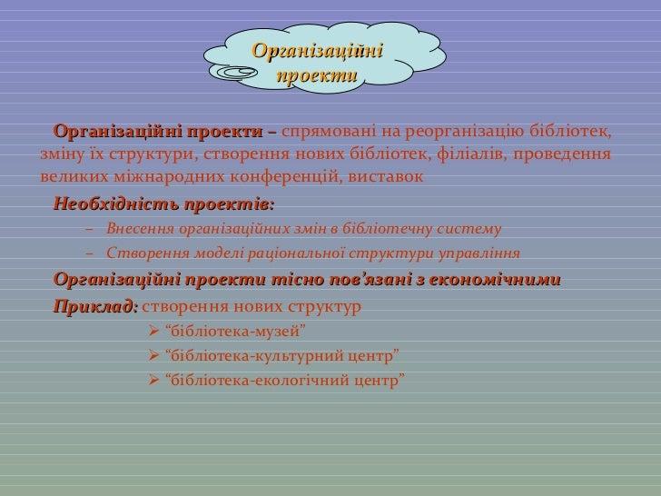<ul><li>Організаційні проекти –  спрямовані на реорганізацію бібліотек, зміну їх структури, створення нових бібліотек, філ...