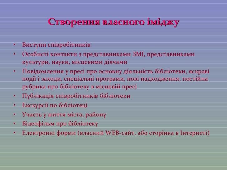 Створення власного іміджу <ul><li>Виступи співробітників </li></ul><ul><li>Особисті контакти з представниками ЗМІ, предста...