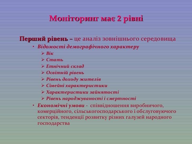 Моніторинг має 2 рівні <ul><li>Перший рівень –  це аналіз зовнішнього середовища </li></ul><ul><ul><ul><li>Відомості демог...