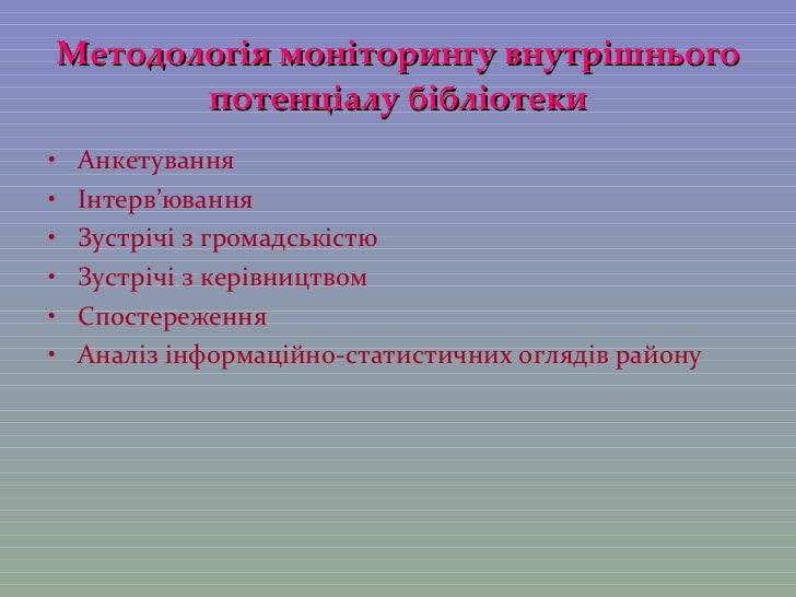 Методологія моніторингу внутрішнього потенціалу бібліотеки <ul><li>Анкетування </li></ul><ul><li>Інтерв'ювання </li></ul><...
