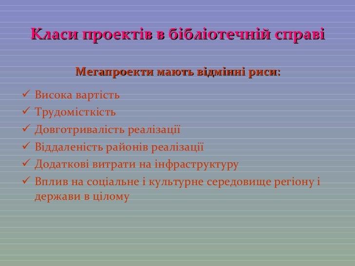 <ul><li>Мегапроекти мають відмінні риси: </li></ul><ul><li>Висока вартість </li></ul><ul><li>Трудомісткість </li></ul><ul>...