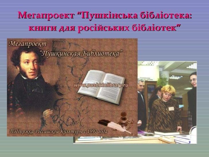 """Мегапроект """"Пушкінська бібліотека: книги для російських бібліотек"""""""