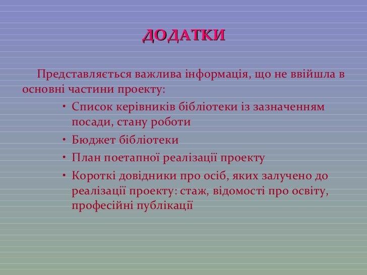 ДОДАТКИ <ul><li>Представляється важлива інформація, що не ввійшла в основні частини проекту: </li></ul><ul><ul><ul><li>Спи...