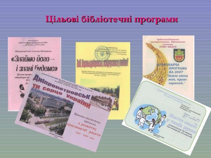 Цільові бібліотечні програми