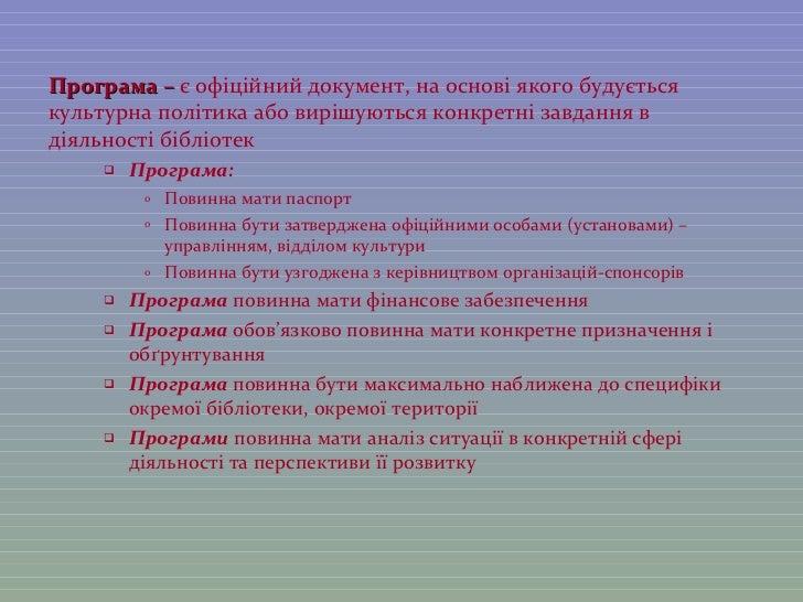 <ul><li>Програма –  є офіційний документ, на основі якого будується культурна політика або вирішуються конкретні завдання ...