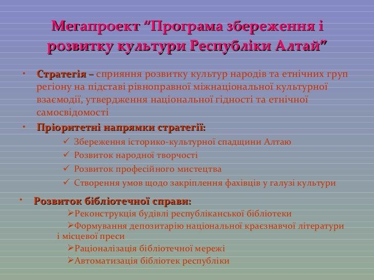 """Мегапроект """"Програма збереження і розвитку культури Республіки Алтай"""" <ul><li>Стратегія –  сприяння розвитку культур народ..."""