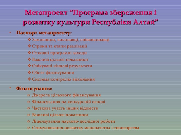 <ul><li>Паспорт мегапроекту: </li></ul><ul><ul><ul><li>Замовники, виконавці, співвиконавці </li></ul></ul></ul><ul><ul><ul...