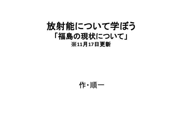 放射能について学ぼう「福島の現状について」  ※11月17日更新   作・順一