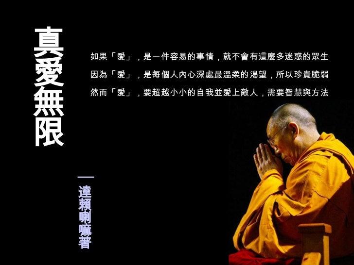 達賴喇嘛:問題在心中