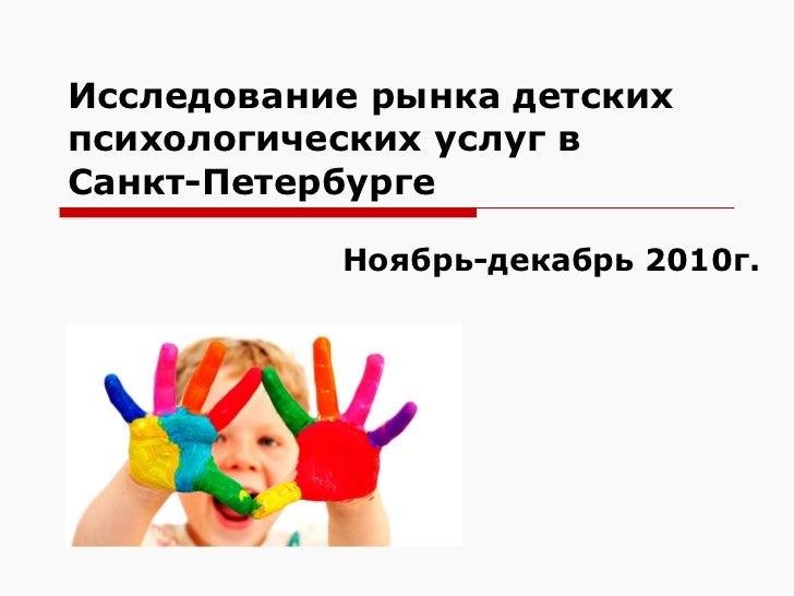 Исследование рынка детских психологических услуг в Санкт-Петербурге Ноябрь-декабрь 2010г.