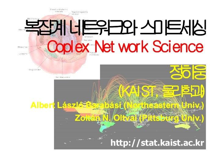 복 계네 워 와스 트 상 잡 트크 마세    Coplex Net work Science                                   정웅                                    하...