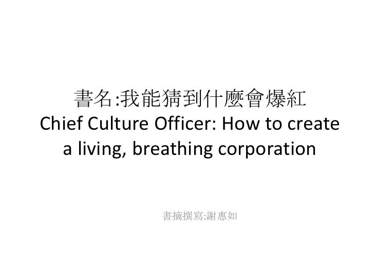 書名:我能猜到什麼會爆紅Chief Culture Officer: How to create  a living, breathing corporation              書摘撰寫:謝惠如