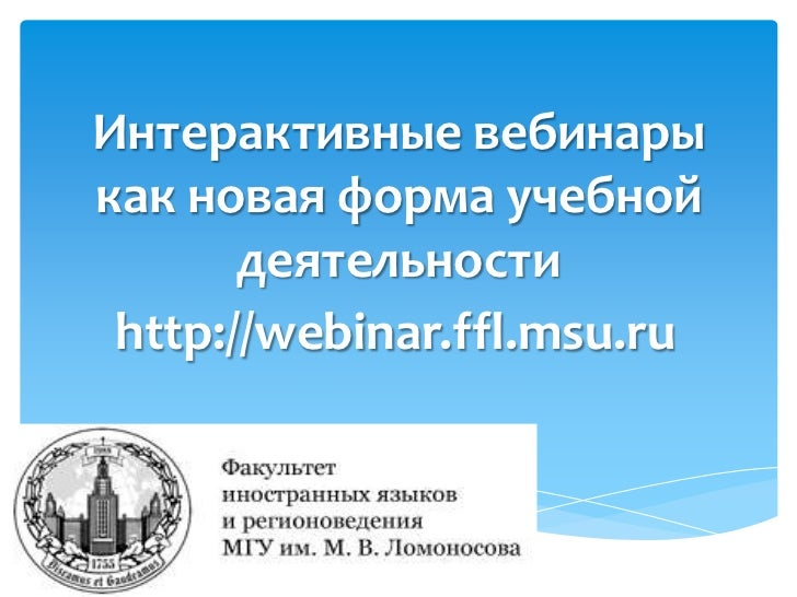 Интерактивные вебинарыкак новая форма учебной       деятельности http://webinar.ffl.msu.ru