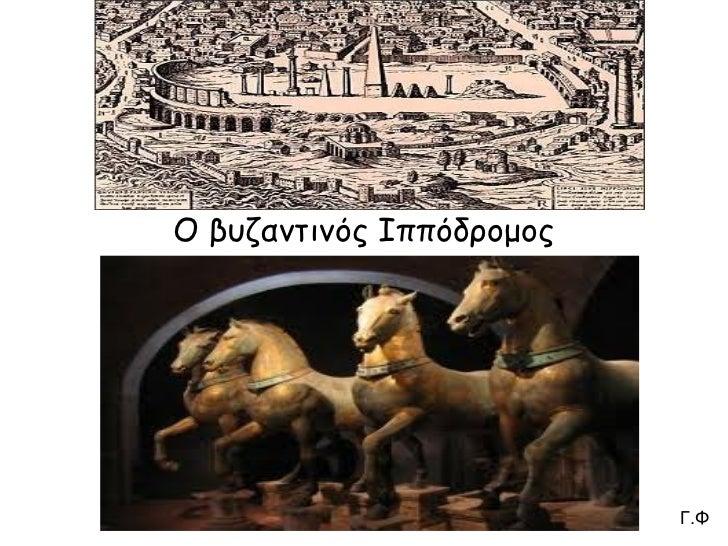 Ο βυζαντινός Ιππόδρομος Γ.Φ